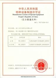 燃气管材管件生产许可证